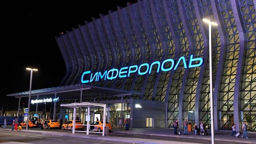 Аэропорт Симферополя работает в штатном режиме