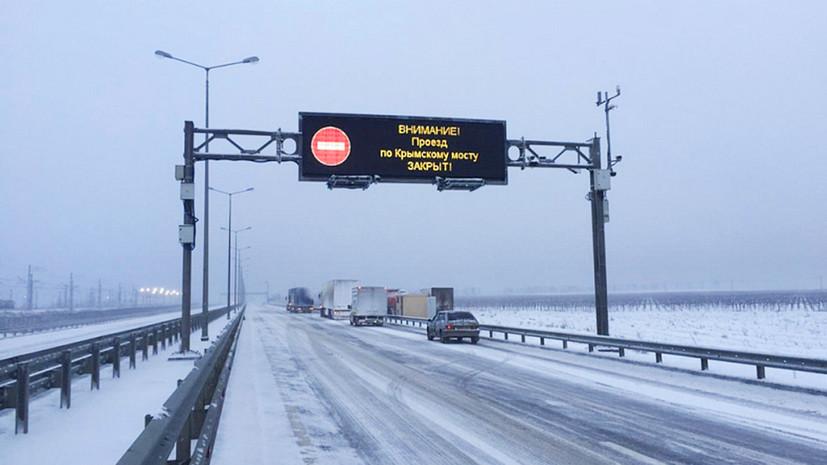 «По причине отсутствия видимости»: движение автомобилей по Крымскому мосту перекрыли из-за сильного снегопада