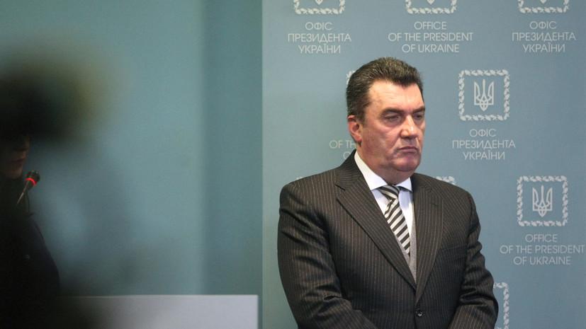 Секретарь СНБО Украины анонсировал новые санкции