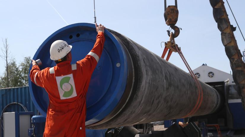 Госдеп: США не раскрывают суть переговоров с ЕС по «Северному потоку — 2»