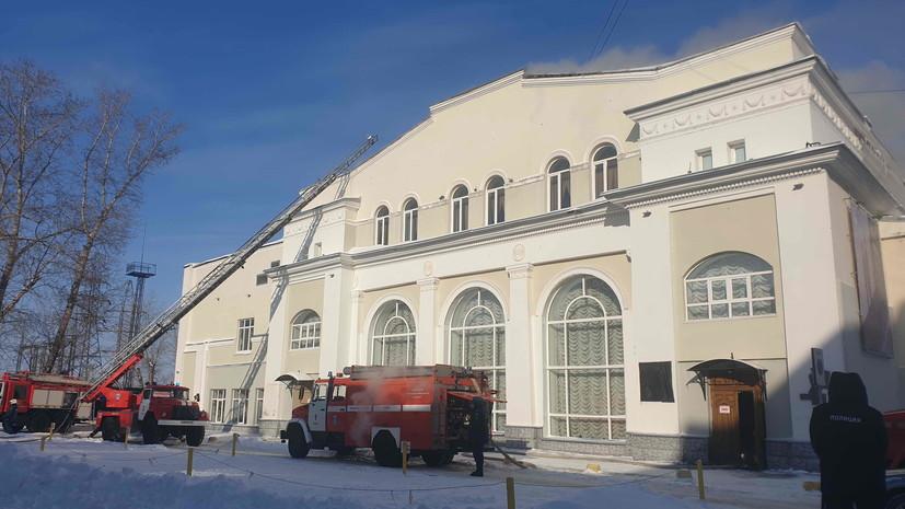 В Томске потушили пожар в Театре юного зрителя