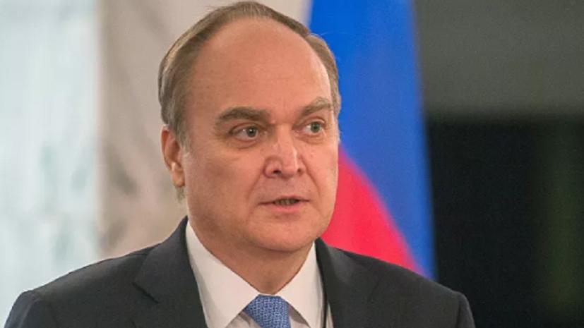 Посол России дал прогноз по поводу отношений Москвы и Вашингтона