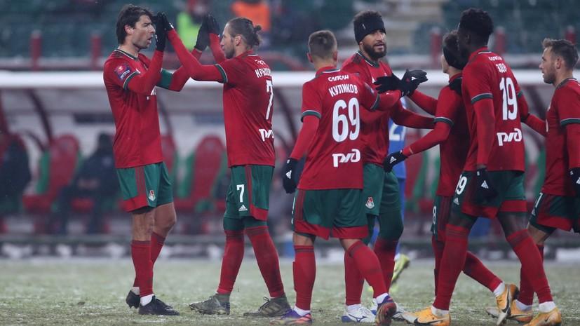 «Локомотив» одержал крупную победу над «Тамбовом» в 1/8 финала Кубка России