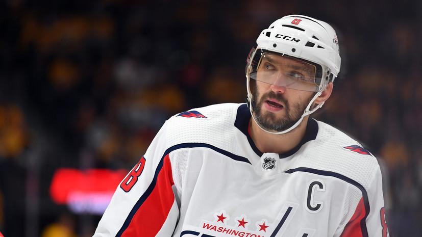 Овечкин финишировал четвертым по победным голам дома в НХЛ