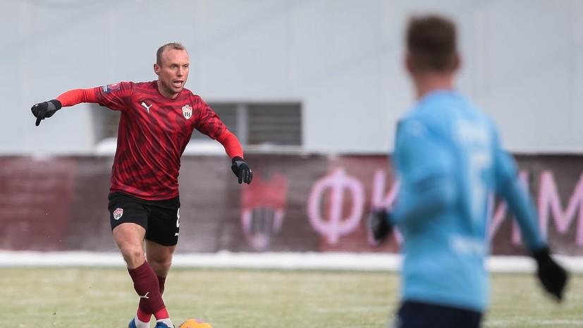 Министр спорта Подмосковья назвал неожиданным вылет «Химок» из Кубка России по футболу