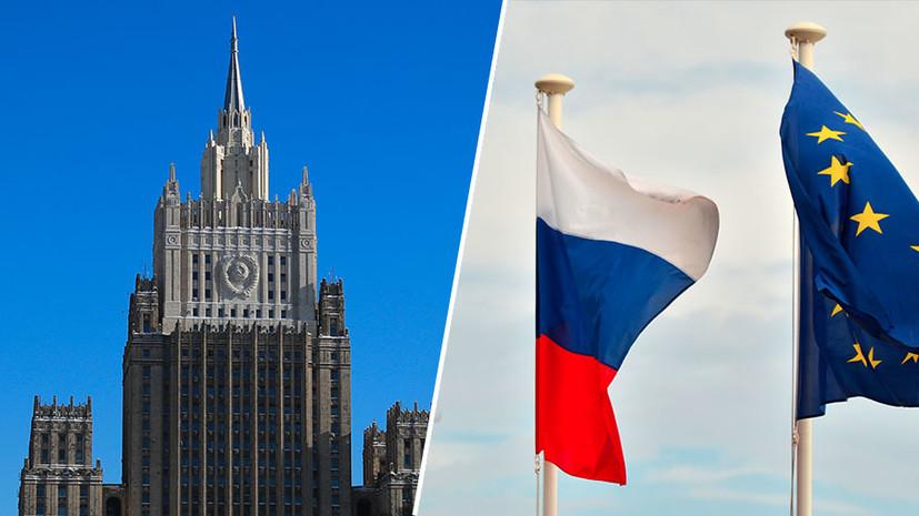 «Упущена возможность для переосмысления курса»: в МИД прокомментировали решение ЕС о расширении санкций против России