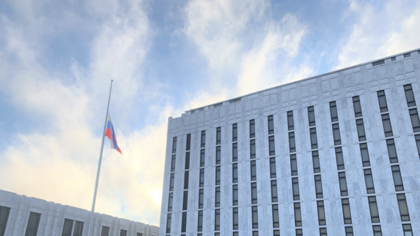 Посольство России в США приспустило флаг в память о жертвах COVID-19