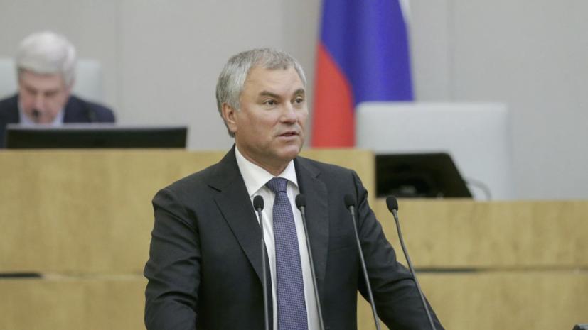 Володин поздравил россиян с Днём защитника Отечества