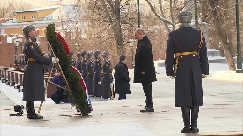 Путин возложил венок к Могиле Неизвестного Солдата — видео