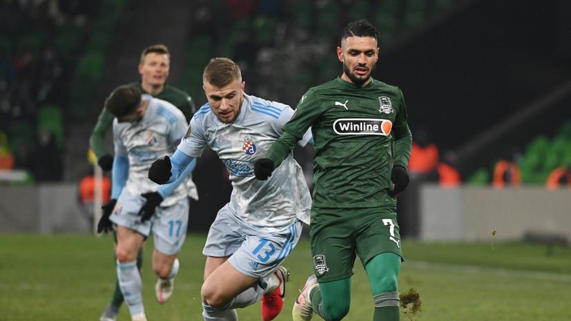 Стали известны арбитры ответного матча 1/16 финала ЛЕ «Динамо» Загреб — «Краснодар»