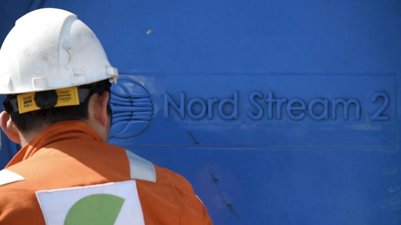 Захарова оценила действия США в ситуации с «Северным потоком — 2»