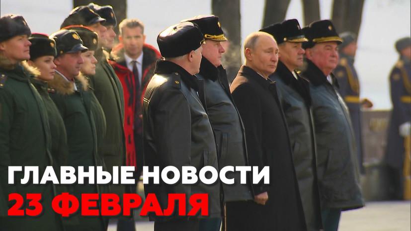 Новости дня 23 февраля: День защитника Отечества, взрыв на газопроводе, Минтруд и изменение расчёта стажа