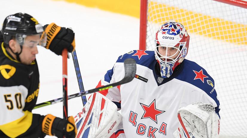 ЦСКА забросил три безответные шайбы «Северстали» в КХЛ