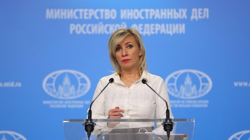 Захарова оценила блокировку «российских» аккаунтов в Twitter