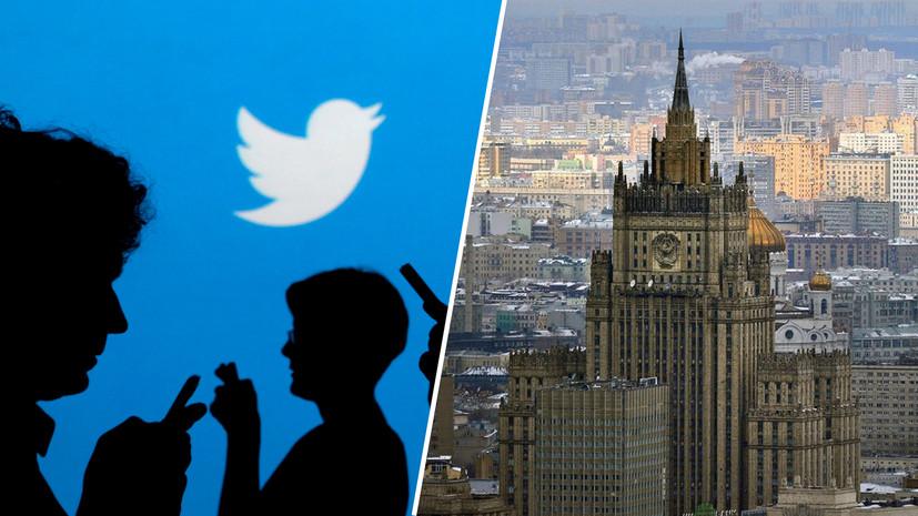 В МИД изучат основания блокировки «российских» аккаунтов в Twitter