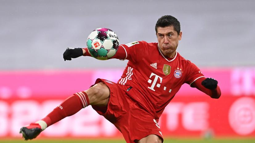 Левандовски занял третье место в списке лучших бомбардиров Лиги чемпионов