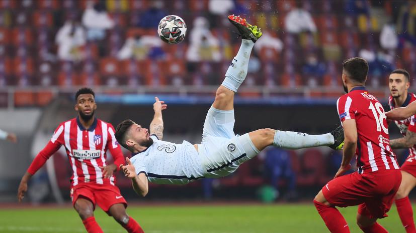 Гол Жиру принёс «Челси» победу над «Атлетико» в первом матче 1/8 финала ЛЧ