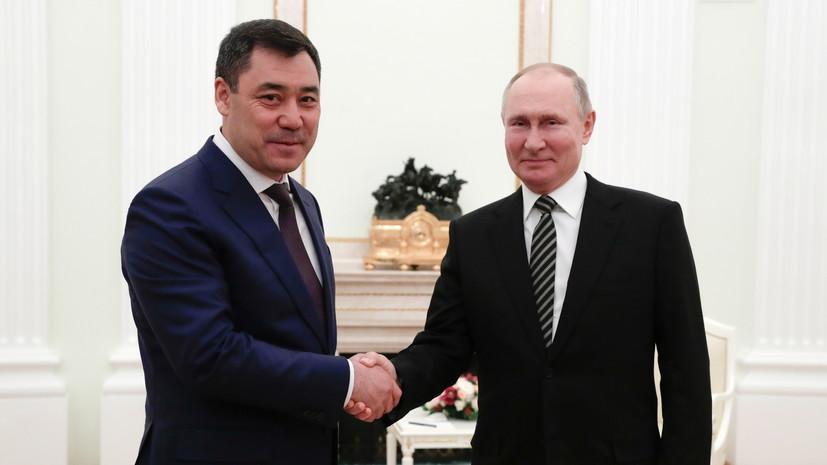Президент Киргизии пригласил Путина посетить с визитом Бишкек