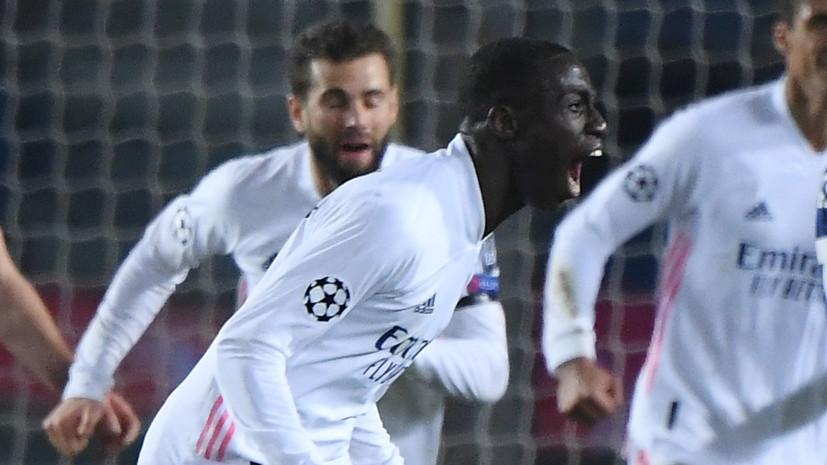 Гол Менди принёс «Реалу» победу над «Аталантой» в матче 1/8 финала Лиги чемпионов