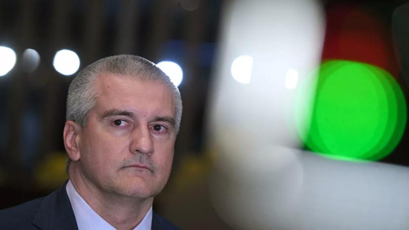 Аксёнов оценил выдвинутое против него подозрение прокуратуры Украины