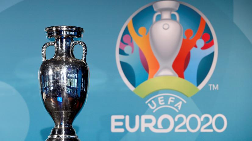 Источник: Евро-2020 пройдёт в Англии