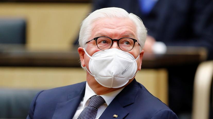 Президент Германии призвал не разрывать все связи с Россией