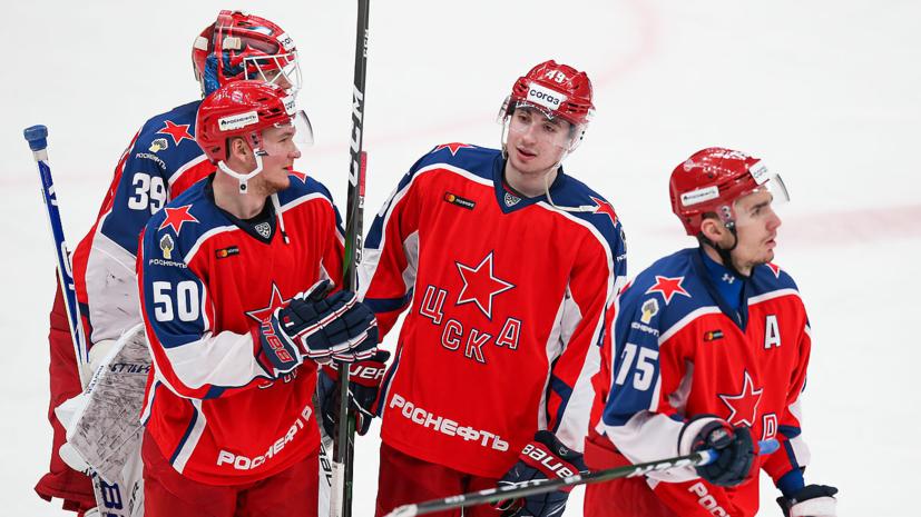 ЦСКА прервал четырёхматчевую серию побед «Локомотива» в КХЛ