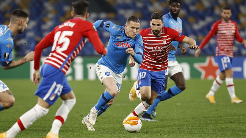 «Наполи» обыграл «Гранаду», но не вышел в 1/8 финала ЛЕ, уступив по сумме двух матчей