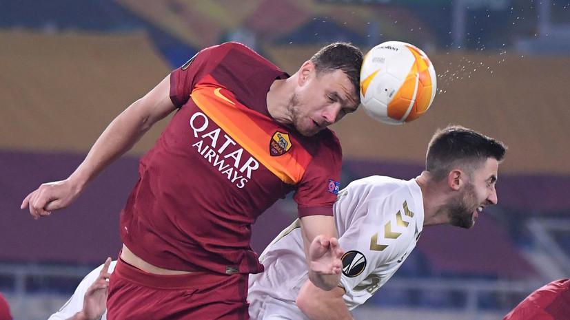 Джеко стал лучшим бомбардиром «Ромы» в еврокубках, опередив Тотти