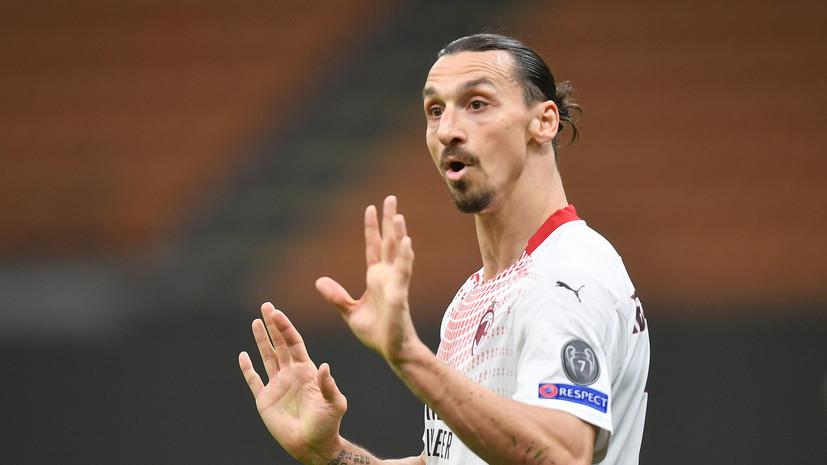 «Милан» сыграл вничью с «Црвеной Звездой» и вышел в 1/8 финала ЛЕ