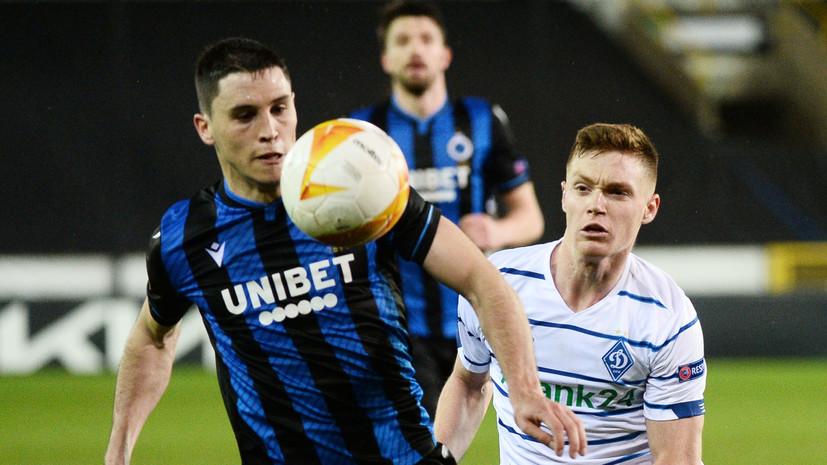 Киевское «Динамо» обыграло «Брюгге» и вышло в 1/8 финала Лиги Европы
