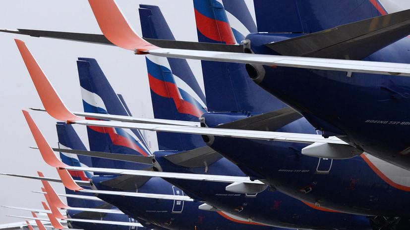 В «Аэрофлоте» прокомментировали идею введения негарантированных билетов