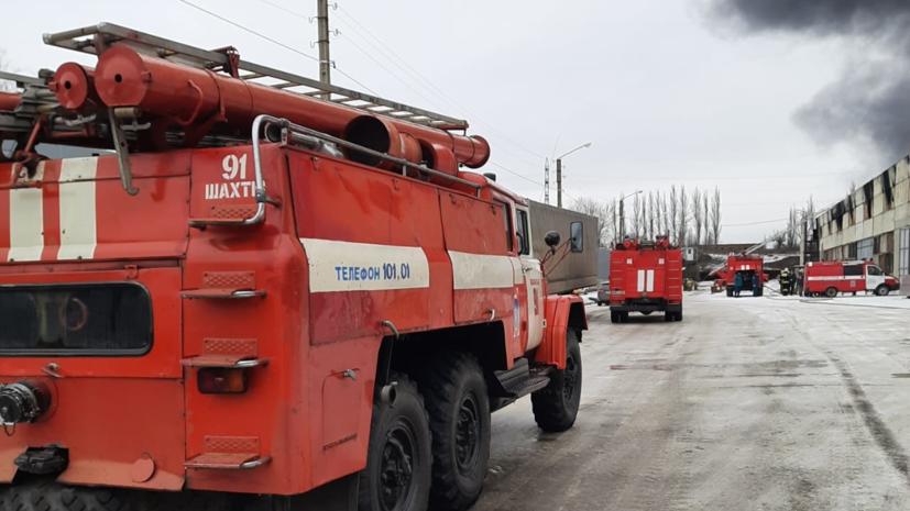 В МЧС заявили о ликвидации пожара на предприятии в Ростовской области