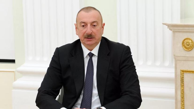 Президент Азербайджана оценил ситуацию в Армении