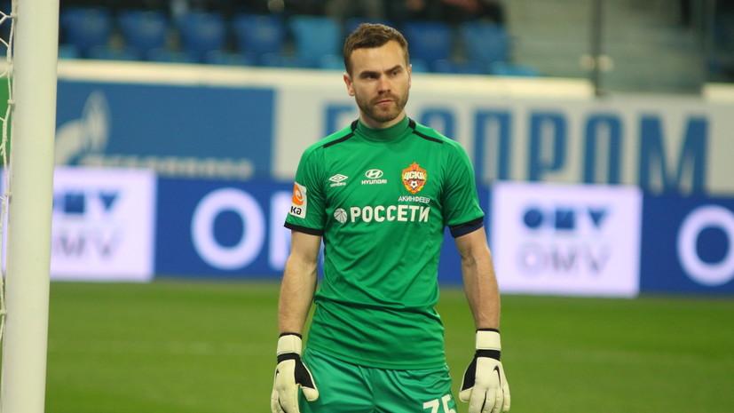 Хохлов: ЦСКА должен уметь играть без Акинфеева