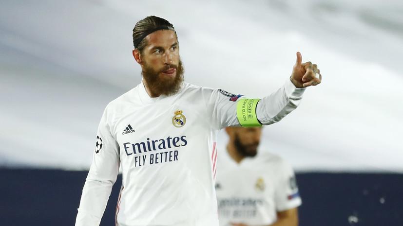 СМИ: Рамос продлит контракт с «Реалом»