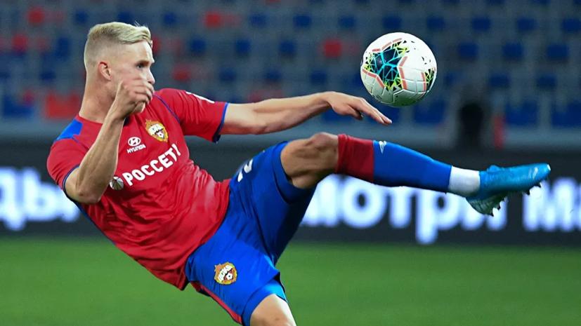 Футболист ЦСКА Магнуссон назвал сильные стороны «Локомотива» перед матчем РПЛ