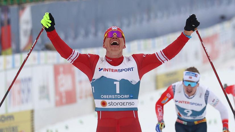 Первое золото: как Большунов выиграл скиатлон на ЧМ по лыжным видам спорта