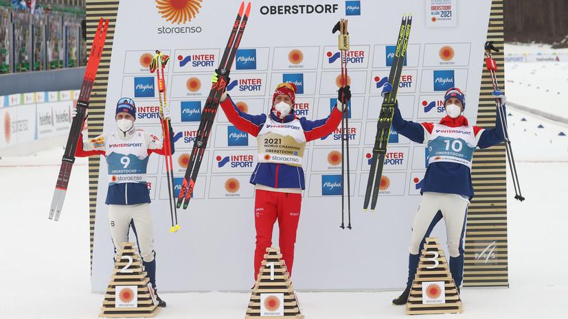 Депутат Свищёв считает, что победа Большунова говорит о преемственности поколений и традиций в лыжных гонках