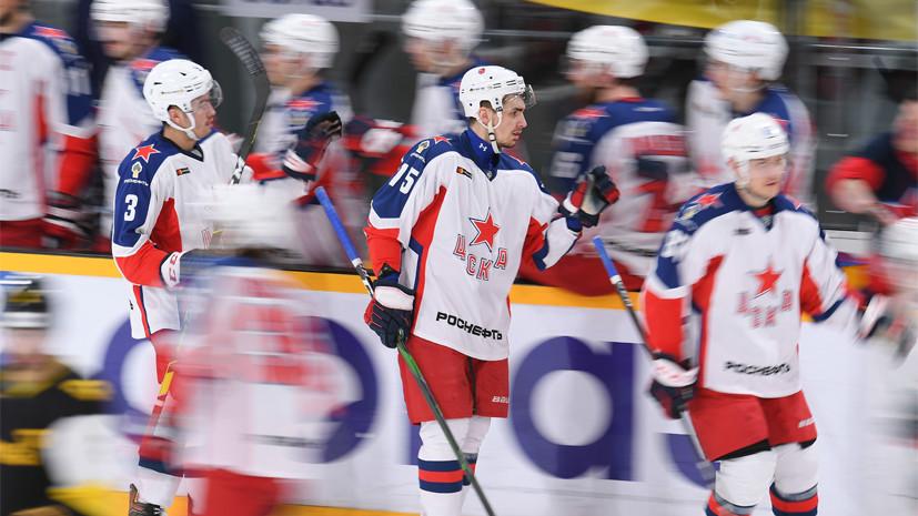 ЦСКА обыграл «Ак Барс» и стал победителем регулярного чемпионата КХЛ