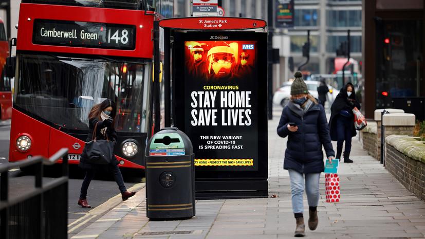 В Британии за сутки выявили менее 8 тысяч новых заболевших COVID-19