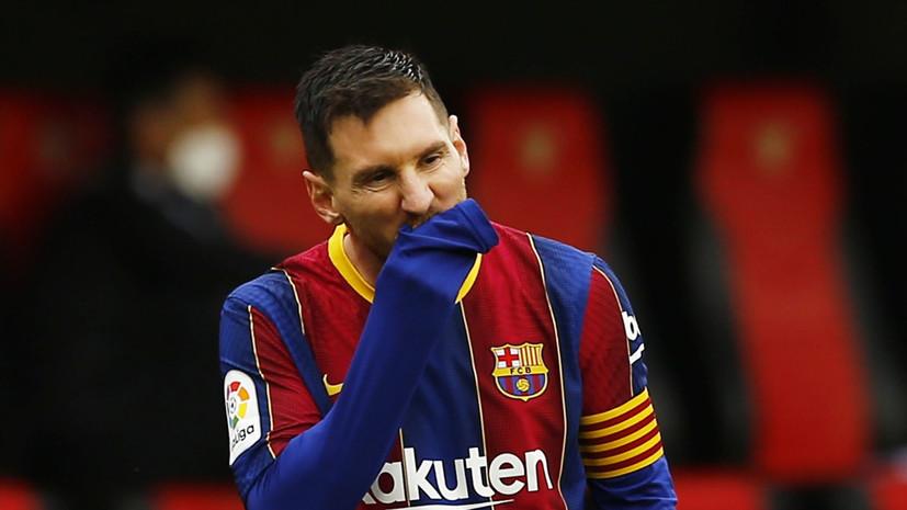 Гол Месси помог «Барселоне» обыграть «Севилью» в матче Примеры