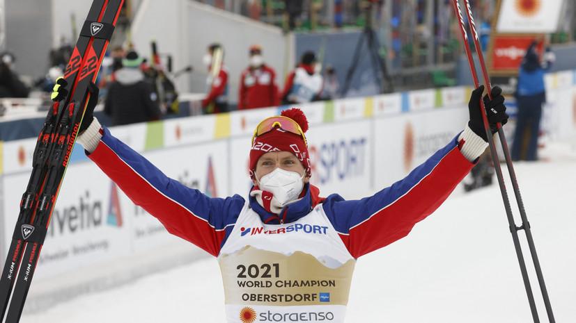 «По драматизму ничего подобного не видел»: как победа Большунова на ЧМ по лыжным гонкам стала праздником для России