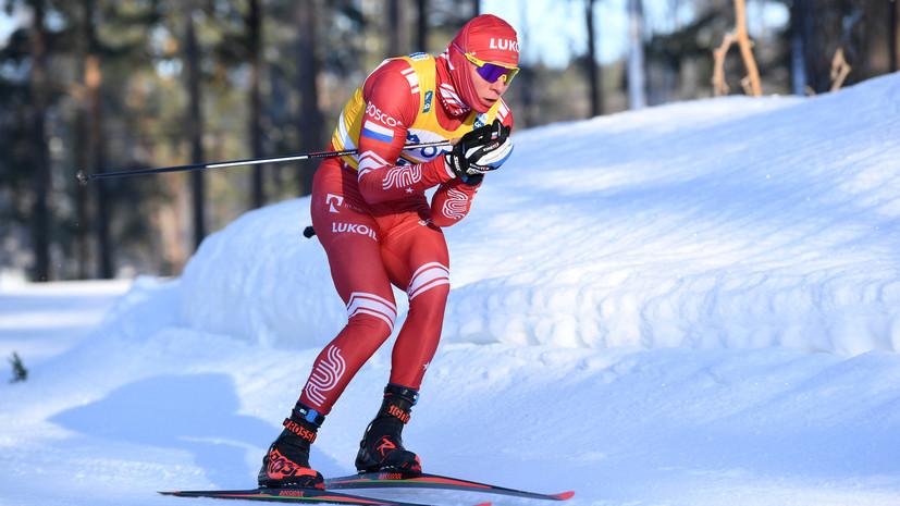 В сборной России объяснили, почему Большунов не будет финишёром в командном спринте