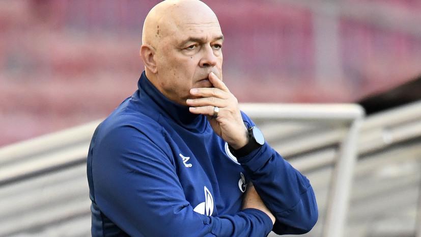 «Шальке» отправил в отставку главного тренера команды Гросса