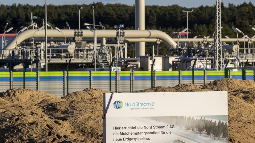 Угроза исков и потребность в газе: в Германии предупредили об опасности отказа от «Северного потока — 2»