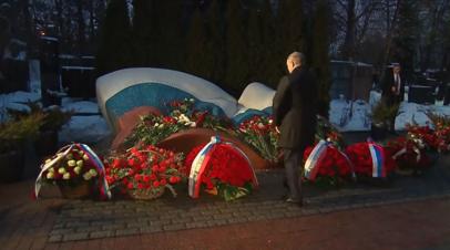 Путин возложил цветы к могиле Ельцина