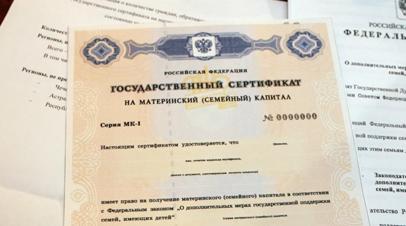 В России предложили разрешить направлять маткапитал на оплату частных воспитателей