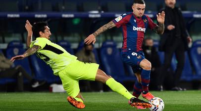 «Леванте» и «Атлетико» сыграли вничью в матче Примеры