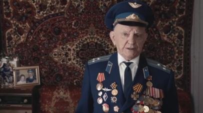 Лавров поздравил ветерана Артёменко с 23 Февраля